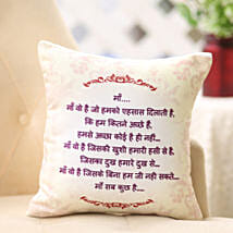 Mom you are my world cushion: Mothers Day Gifts to Jamshedpur